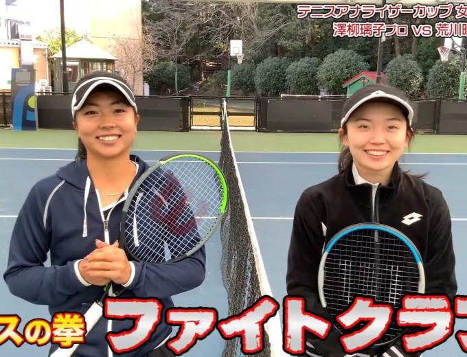 「テニスの拳ファイトクラブ」澤柳選手VS荒川選手のスペシャルマッチ公開!