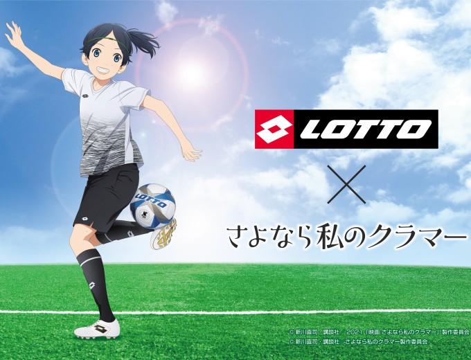 【サッカー】「LOTTO」×「さよなら私のクラマー」コラボ企画商品発売!