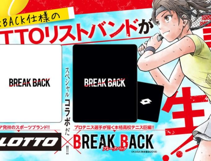 BREAK BACKコラボ 9月中旬より発売